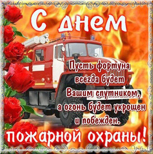Поздравление в день пожарной охраны